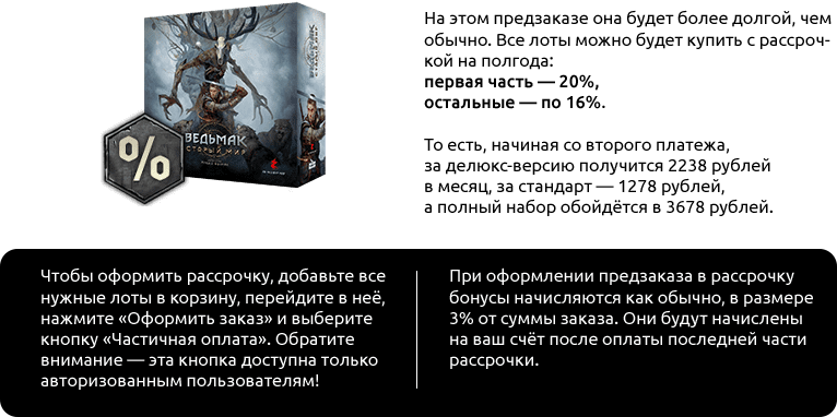 Witcher pre img 37